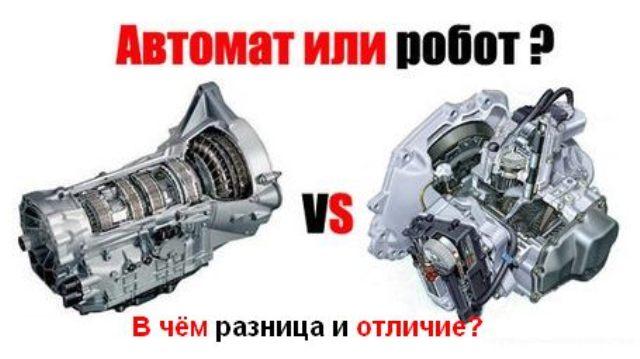 Какое отличие роботизированной коробки передач от АКПП: фото- и видеообзор