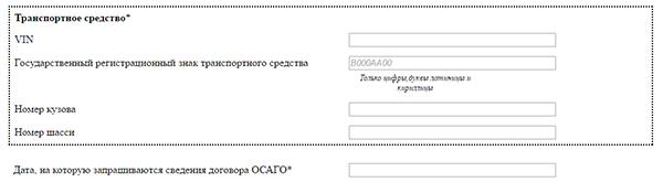 Как проверить страховой полис ОСАГО на подлинность: по базе РСА и по номеру автомобиля