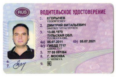 Как получить международные водительские права