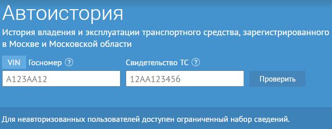 Как проверить авто на ДТП по VIN коду и гос номеру бесплатно