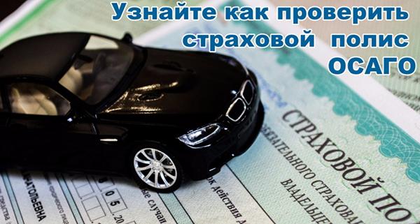 Как проверить полис ОСАГО по номеру автомобиля