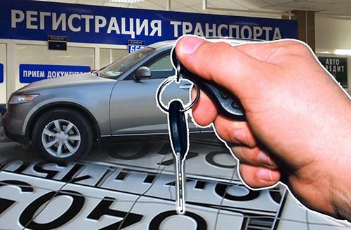 Как снять с учёта автомобиль: проданный по договору купли-продажи, по доверенности, без документов, не на ходу в утилизацию