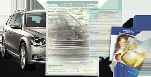 Что такое диагностическая карта автомобиля, как её проверить по базе, нужна ли она на новый автомобиль и как её получить