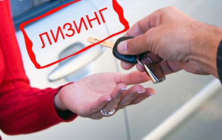 Что такое лизинг автомобиля для физических лиц и юридических лиц