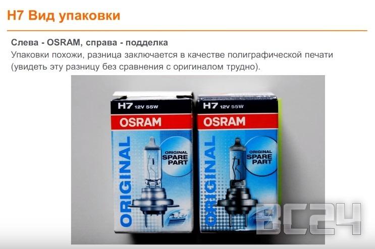 Подделка лампы OSRAM галогенной с цоколем H4 и H7
