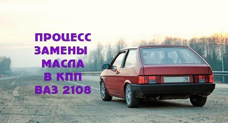 Меняем самостоятельно масло в коробке передач ВАЗ 2108