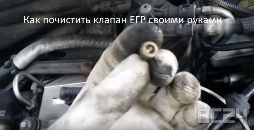 Как почистить клапан ЕГР своими руками с фото и видео