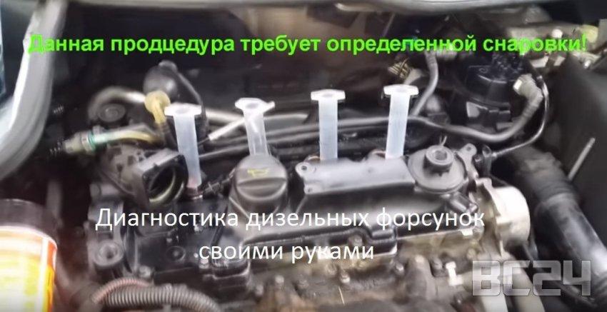 Диагностика дизельных форсунок своими руками с видео