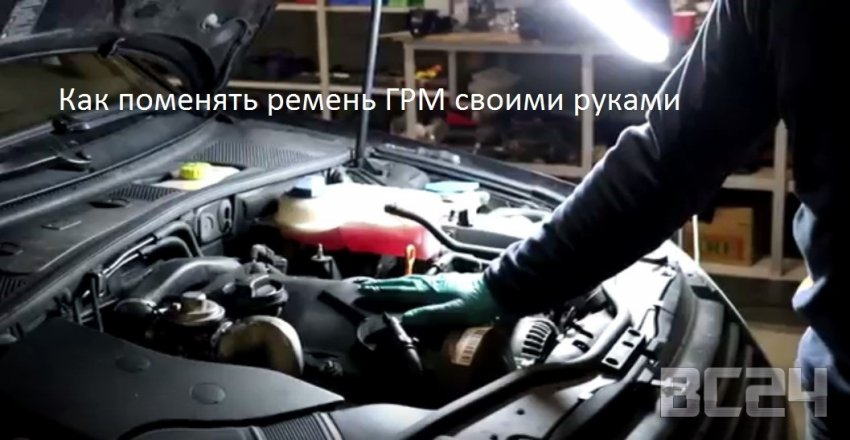 Как поменять ремень ГРМ своими руками видео, фото инструкция