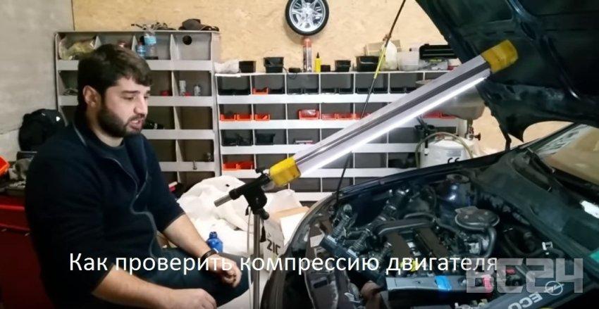 Как проверить компрессию двигателя без приборов своими руками