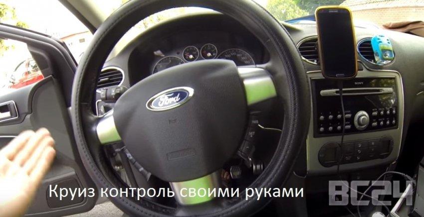 Круиз контроль своими руками: Форд Фокус, Дастер, Меган, ВАЗ