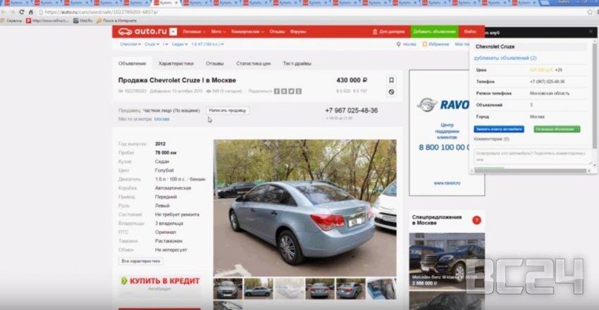 Как определить перекупа по объявлению авто в интернете