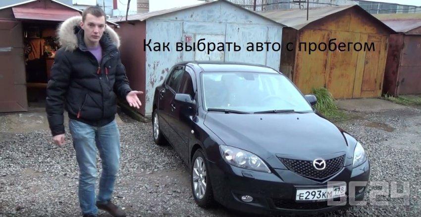Как правильно выбрать авто с пробегом пошаговые фото и видео