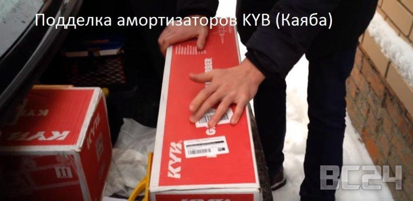 Подделка амортизаторов KYB (Каяба) - как отличить?