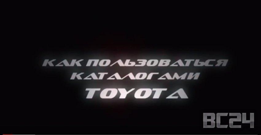 Как пользоваться каталогами автомобильных запчастей Toyota