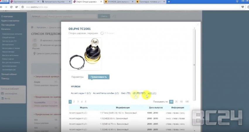 Как пользоваться каталогами запчастей KIA, Hyundai
