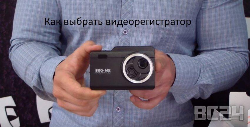 Как выбрать видеорегистратор - отличия, цены, преимущества