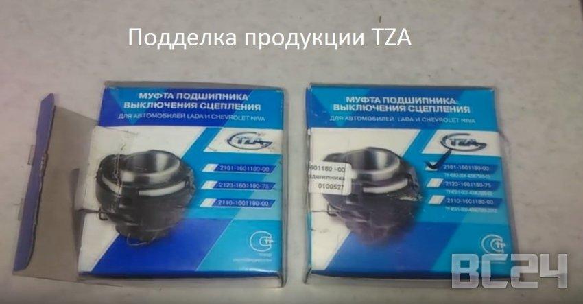 Подделка продукции TZA - как отличить?