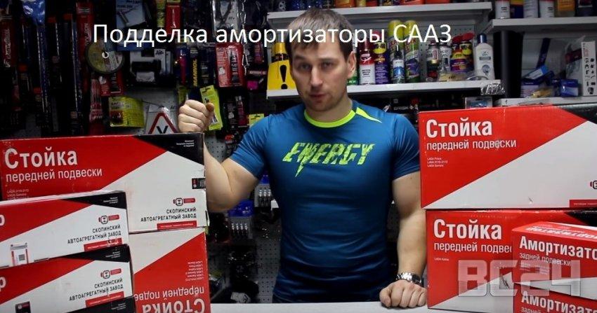 Подделка амортизаторы СААЗ - как отличить?