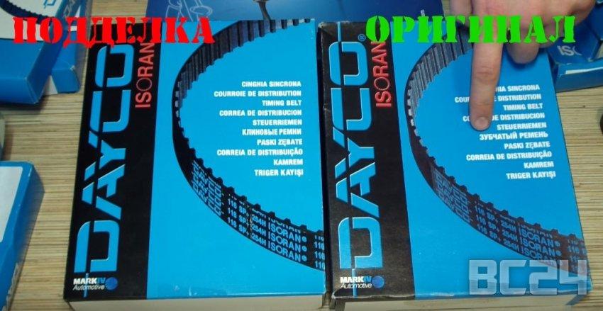 Подделка приводных ремней DAYCO (комплект ГРМ) как отличить?