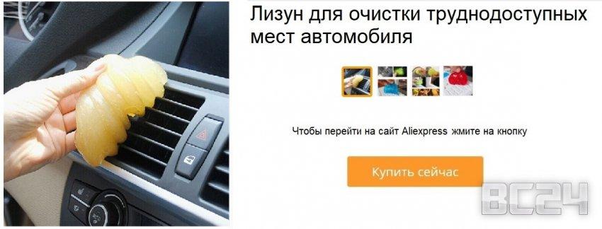 ТОП авто товаров с алиэкспресс
