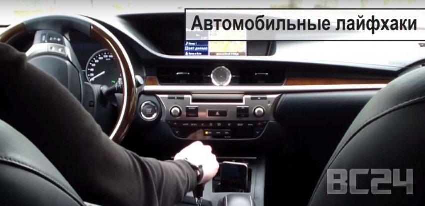 Крутые автомобильные лайфхаки, советы, видео